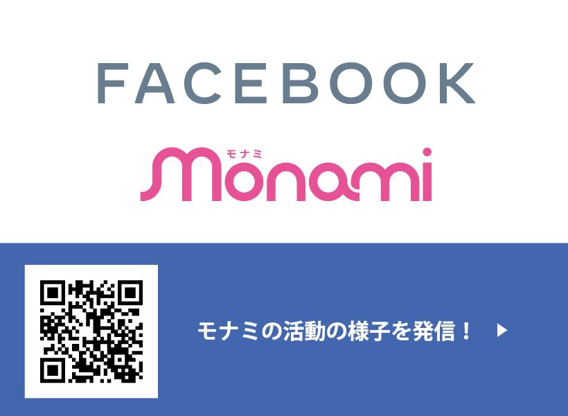 monami モナミ FACEBOOK