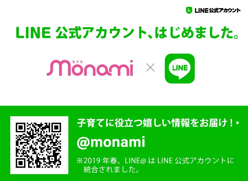 monami モナミ LINE公式アカウント